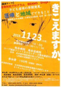 201911子どもの虐待の早期発見講演会のサムネイル
