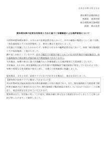2020-03-10知事発言謝罪訂正HP用のサムネイル