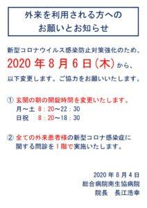 20200804gairaikaijou_henkouのサムネイル