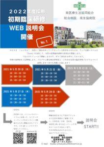 2022 WEB説明会のサムネイル