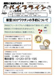 ★パイプライン202105のサムネイル