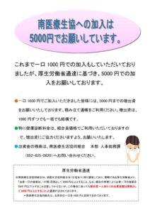 組合加入料金5000円でのご加入案内のサムネイル