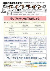 ★パイプライン202110のサムネイル